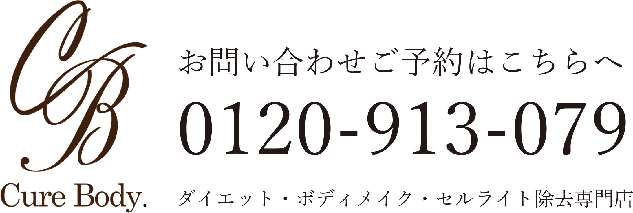 お問い合わせ・ご予約電話番号